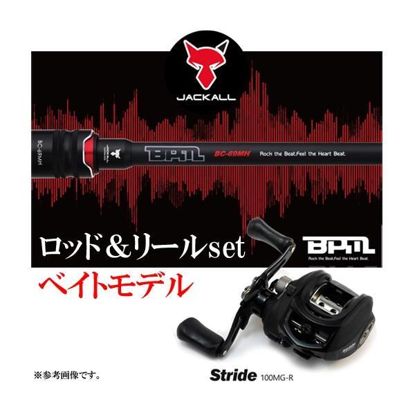 【ロッド&リールセット】 ジャッカル BPM BC-71H+ +ストライド100MG-R 【ライン付き】【入門・初心者】【ベイトロッド】