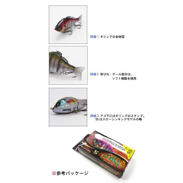 ジークラック タイニーギリング 75 スローシンキング GEECRACK TINY GILLING 【2】