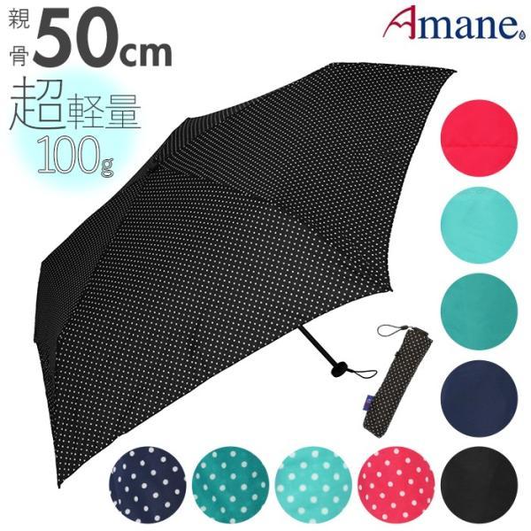 折りたたみ傘レディースおしゃれ通販軽量超軽量50cm50センチ子供キッズ旅行梅雨折り畳み置き傘無地耐風携帯UVカット紫外線対策