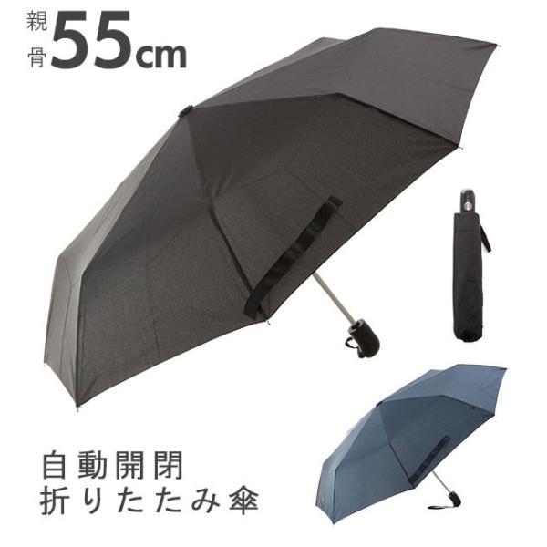 折りたたみ傘自動開閉メンズ子供55cmおしゃれおりたたみ傘折り畳み傘シンプル折畳み傘キッズ傘大きい丈夫男性