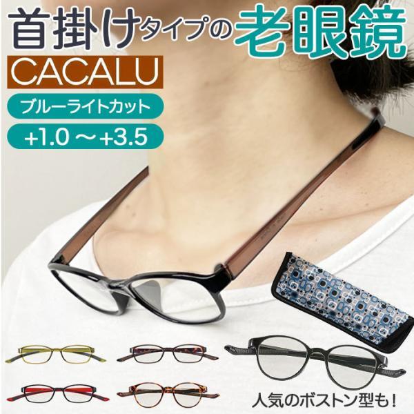 老眼鏡 ブルーライトカット 通販 おしゃれ リーディンググラス シニアグラス 軽量 女性 レディース メンズ 首掛け 1.0 1.5 2.0 2.5 3.0 3.5 cacalu カカル