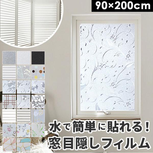 ガラスフィルム窓通販目隠しステンドグラスシールリメイクシートおしゃれ曇りガラスリフォームストライプ花柄寝室リビング遮光
