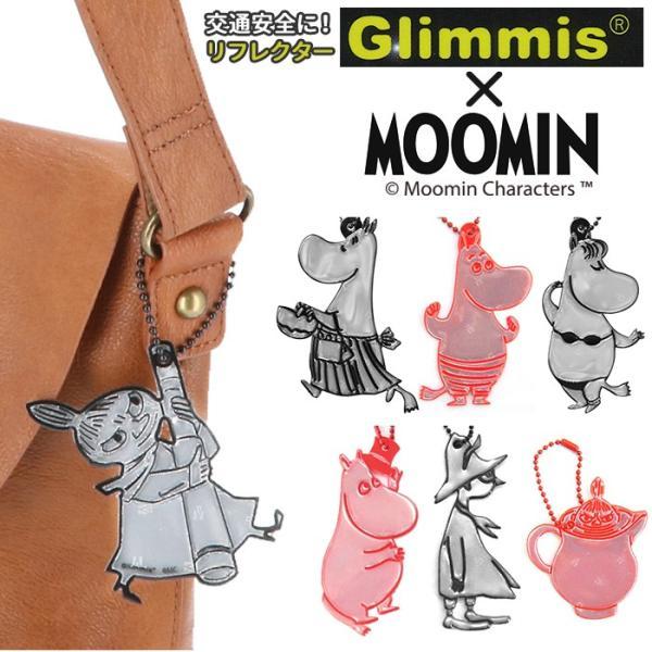 リフレクター キーホルダー 通販 グリミス Glimmis ムーミン MOOMIN キャラクター おしゃれ かわいい 北欧 スウェーデン 反射板キーホルダー 交通安全|backyard-1