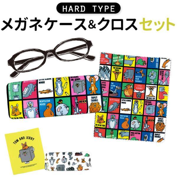 メガネケース キャラクター 通販 子供 ハードタイプ グッズ トムとジェリー めがねケース 眼鏡ケース かわいい クロスセット メガネクロス キッズ こども