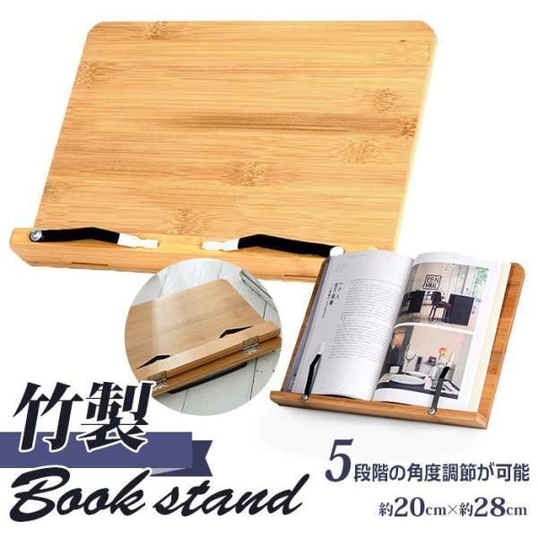 本 スタンド 通販 ブックスタンド 卓上 レシピ 本立て タブレット 譜面台 料理本 楽譜スタンド 読書スタンド 本スタンド ブックホルダー 竹製 木製