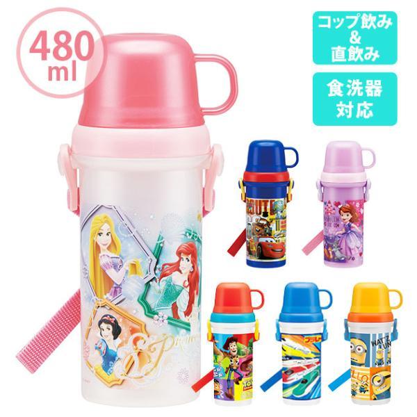 水筒 子供 直飲み プラスチック コップ 480ml スケーター 子供用 キッズ 子ども 食洗機対応 プラスチック水筒 ワンタッチ トイストーリー ミニオンズ