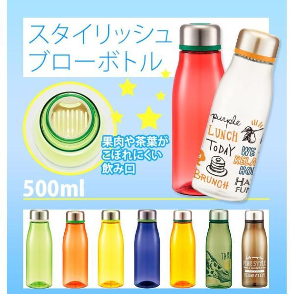 水筒 クリアボトル 500ml 直飲み スケーター おしゃれ スリム 0.5l プラスチックボトル 軽量 軽い 軽め ランチグッズ お弁当グッズ 透明 携帯