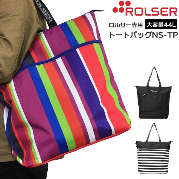 ショッピングカート ロルサー 通販 ROLSER 専用フレーム対応 ロルサー専用 バッグ NSーTP ショッピングバッグ おしゃれ ブランド キャリーバッグ 大容量