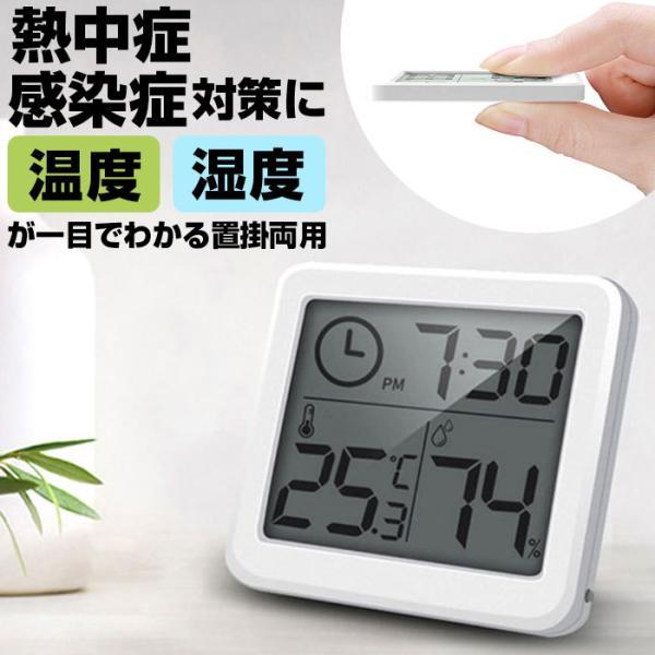 温度計 湿度計 付き時計 通販 卓上 スタンド 壁掛け デジタル おしゃれ シンプル 見やすい 温湿度計 デジタル時計 置時計 置き時計 卓上時計 掛け時計