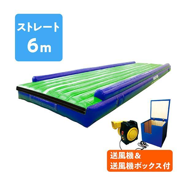 エアートランポリン ストレート6m 送風機つき 空気式 大型 エアトラ 体操教室 遊戯施設 商業施設向け エアー遊具 ふわふわ遊具 バックヤード|backyard-japan