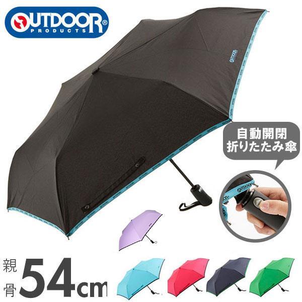 折りたたみ傘 自動開閉 メンズ 子供 レディース 55cm おしゃれ OUTDOOR アウトドア おりたたみ傘 折り畳み傘 シンプル 折畳み傘 キッズ 傘 大きい 丈夫 男性