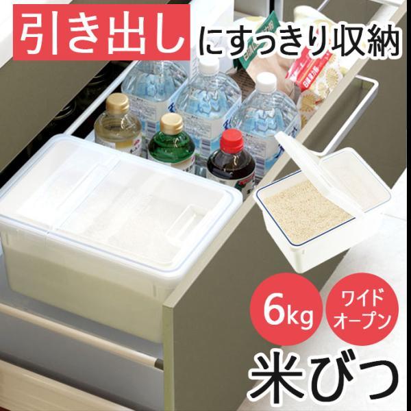 米びつ 通販 冷蔵庫 野菜室 約 5kg 6kg 米櫃 こめびつ ライスストッカー ライスボックス 引き出し用 保存容器 新生活 一人暮らし キッチン ケース 保存食