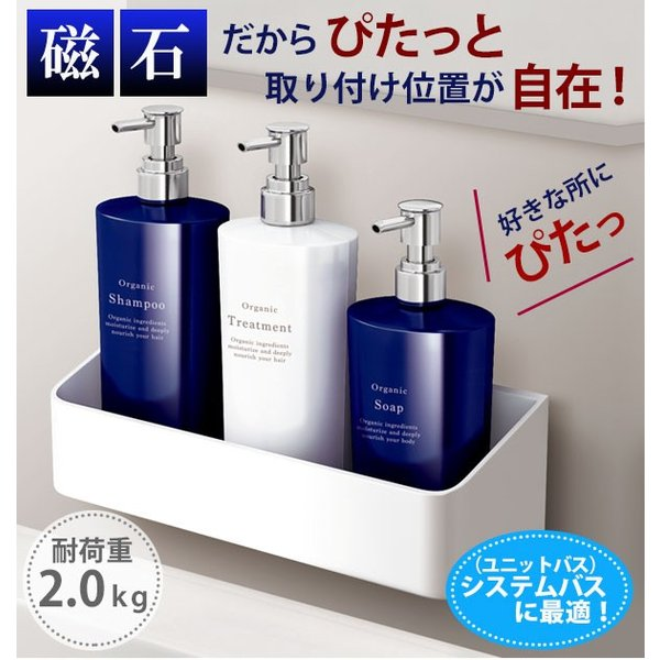 マグネット 収納 浴室収納棚 MGウォールラック ラックス アスベル 浴室収納 ユニットバス システムバス 磁石 お風呂 ボトル チューブ チューブ類 スリット付き