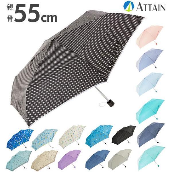 折りたたみ傘軽量軽いレディースメンズ55cm三つ折り折り畳みかわいい安全ろくろシンプル通勤通学婦人女性傘かさ折りたたみATTAI