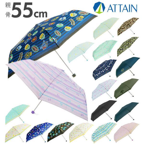 折りたたみ傘子供使いやすい軽量55cmおしゃれかわいいミニ小さい小さめ軽め軽いATTAINアテイン女の子男の子キッズ女児男児