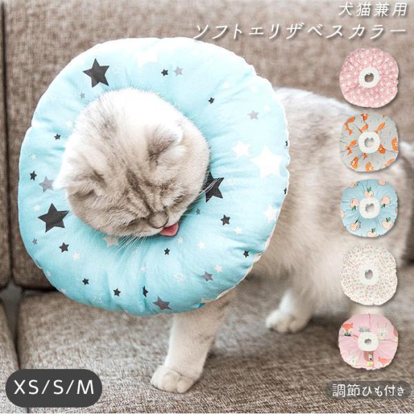  エリザベスカラー ソフト 通販 犬 猫 ペット グッズ 軽量 柔らかい 術後 用品 ねこ いぬ 用…