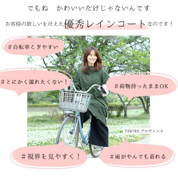 レインポンチョ 自転車 レインコート 定番 雨具 Chou Chou Poche フェス 大きめ 通学 通勤 かわいい おしゃれ レインウェア カッパ かっぱ 雨合羽|backyard|05
