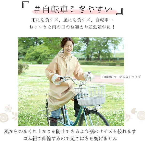 レインポンチョ 自転車 レインコート 今だけポイント15倍! 定番 雨具 Chou Chou Poche フェス 大きめ 通学 通勤 かわいい おしゃれ レインウェア|backyard|07