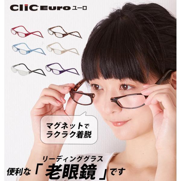 クリックリーダー 老眼鏡 ユーロ Clic readers シニアグラス リーディンググラス シニア 老人 おしゃれ シンプル めがね メガネ マグネット 首かけ