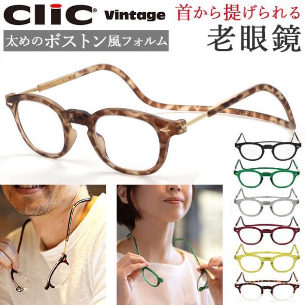 クリックリーダー 老眼鏡 通販 おしゃれ レディース メンズ コンパクト 首掛け シニアグラス クリックヴィンテージ Clic VINTAGE 誕生日 プレゼント