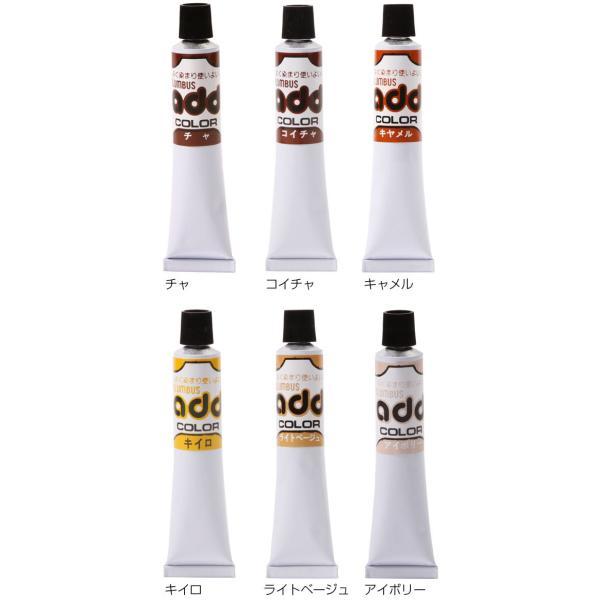 コロンブス アドカラー 革 皮 定番 シューケア 皮製品 補色 レノベイティングカラー補修クリーム