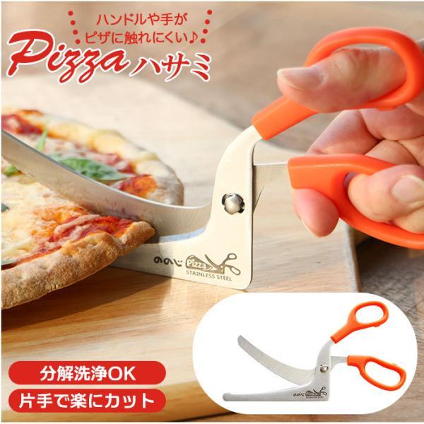 ののじPizzaハサミ通販ピザ用ピザカッターキッチンバサミ日本製料理キッチンばさみ調理バサミ下ごしらえ食洗機対応キッチングッズ肉
