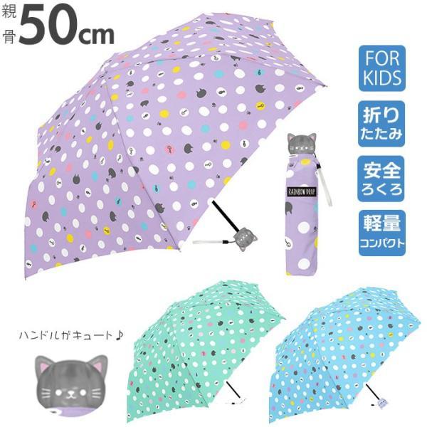 折りたたみ傘レディースかわいい通販軽量子供用キッズ子供50cm小さめコンパクト猫ネコねこアニマルおしゃれ大人可愛い傘折りたたみ
