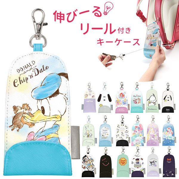 ランドセル キーケース リール 通販 鍵ケース キッズ ランドセル用 かわいい 女の子 ガールズ 子ども 子供 入学祝 プレゼント 小学生 低学年