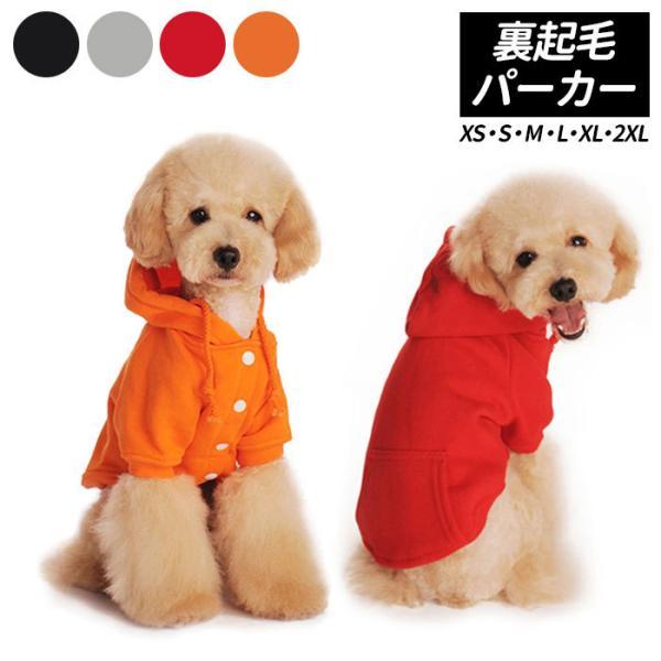 ドッグウェア 秋冬 通販 ラク 冬 防寒 ペット 服 かわいい 女の子 男の子 超小型犬 小型犬 犬服 犬用品 パーカー 犬の服 ペットウェア 洋服 犬 シンプル