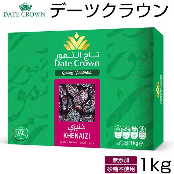デーツ 1kg 通販 無添加 デーツクラウン 種あり クナイジ種 ナツメヤシの実 ドライフルーツ 砂糖不使用 なつめやし 非遺伝子組換 無着色 マタニティ 産後