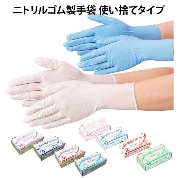 ニトリル手袋使い捨てNEOライトネオライト通販ニトリルグローブ100枚箱入りパウダーフリーSSSMLニトリルゴム手袋グローブ使い