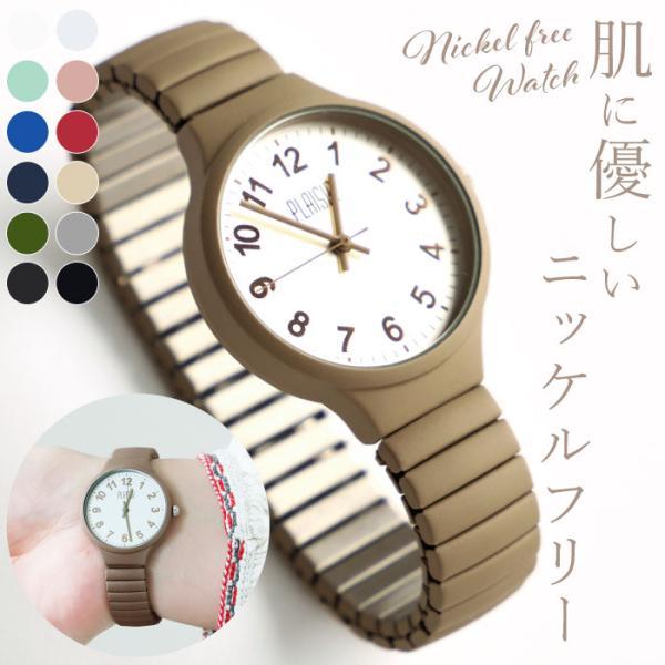 腕時計レディース40代通販メンズおしゃれ金属アレルギー時計リストウォッチニッケルフリー時計シンプルフリーベルトかわいいジャバラ女