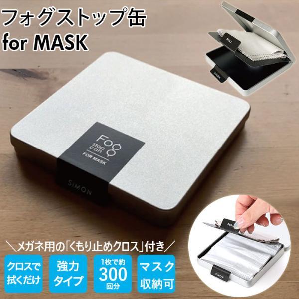 メガネ 曇り止め クロス 通販 フォグストップ缶 for MASK マスク マスクケース めがね くもりどめ くもり止め くもり止めクロス メガネ拭き 眼鏡拭き 眼鏡