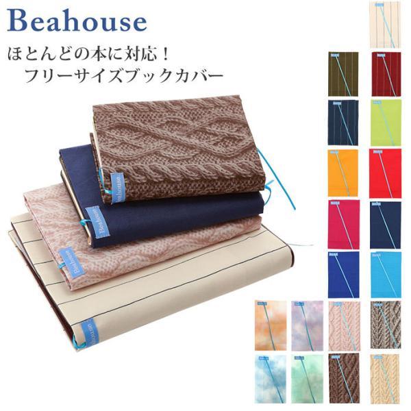 ブックカバー フリーサイズ 通販 文庫本カバー 単行本カバー おしゃれ かわいい A5 B6 日本製 シンプル 綿 コットン 四六 カバー 新書カバー 手帳カバー