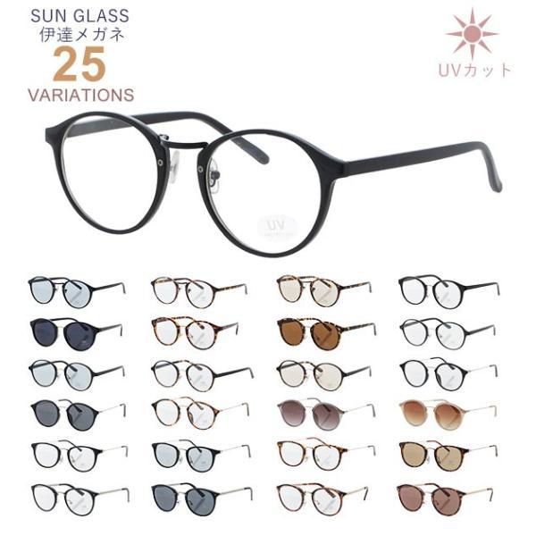 サングラスレディースUVカット通販40代おしゃれ50代メンズ伊達メガネボストン型ブラックデミ紫外線カット紫外線対策眼鏡ダテメガネ