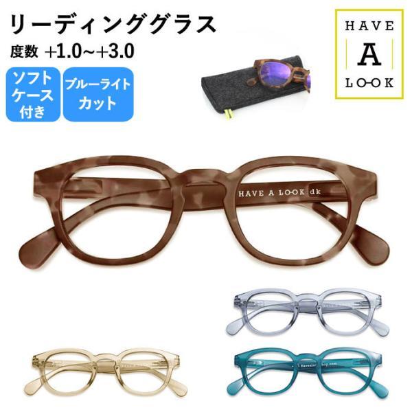 老眼鏡 ブルーライトカット 通販 レディース メンズ おしゃれ 眼鏡 メガネ メガネ めがね 北欧デンマーク ブランド HAVE A LOOK ハブアルック TYPE C タイプ