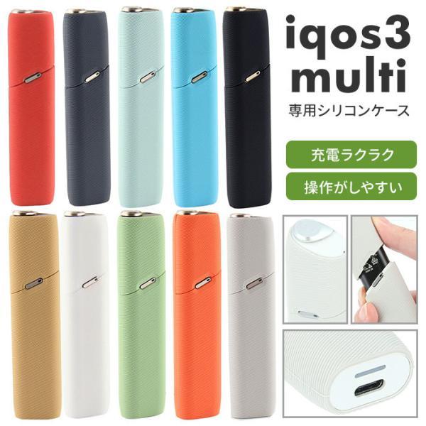 アイコス3マルチ ケース 通販 おしゃれ アクセサリー iqos3 シリコンケース オシャレ コンパクト 持ち運び シンプル 加熱式煙草 加熱式たばこ 加熱式タバコ