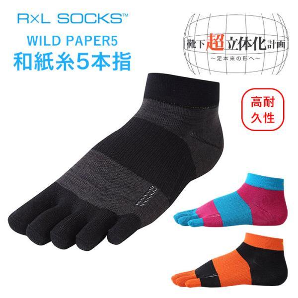 靴下メンズスポーツ通販アールエルソックスレディースミドル丈スポーツソックス5本指ソックス吸汗吸湿アーチサポートマラソン