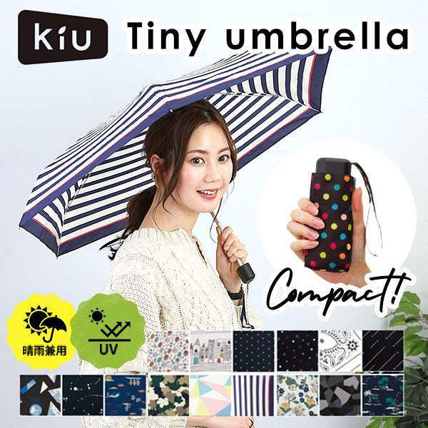 折りたたみ傘レディース超軽量kiuTinyumbrellaコンパクト晴雨兼用雨傘日傘タイニーTINY丈夫おしゃれかわいい晴雨兼用
