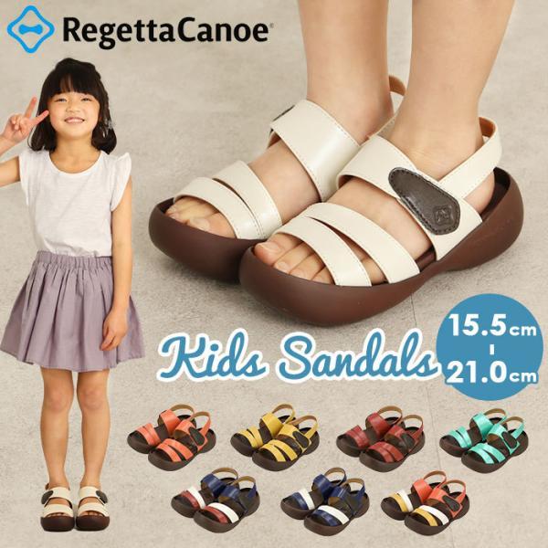 サンダル キッズ 通販 子供 子供サンダル 軽量 可愛い ブランド リゲッタ 歩きやすい靴 おしゃれ プレゼント カヌーキッズ カヌーサンダル 16cm 17cm 18cm