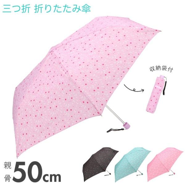 折りたたみ傘子供通販小学生おしゃれ軽量折り畳み傘子どもコンパクト小さめ折り畳み置き傘ミニキッズ50cm6本骨女の子用傘雨傘日傘