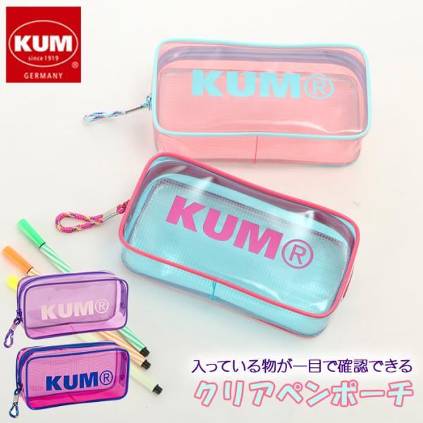 ペンケース 透明 シンプル 通販 かわいい おしゃれ 大容量 中学生 高校生 大人 女子 筆箱 ペンポーチ 可愛い KUM クム KM175 ドイツ ブランド