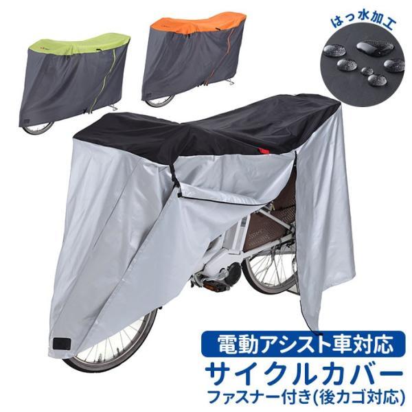 通販サイクルカバー自転車雨自転車置き場カバー防犯撥水はっ水風飛び防止飛ばないバックルレインカバーシンプル無地Kawasumiカワ