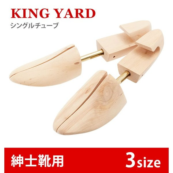 シューキーパー 木製 メンズ シューツリ シダー シングルチューブ KINGYARD キングヤード 吸湿 除湿 型崩れ防止 シューズキーパー