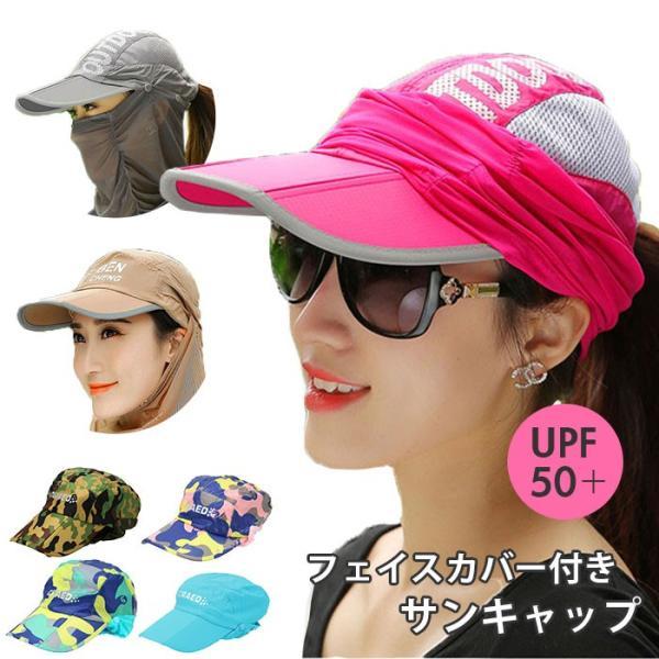日焼け防止帽子レディース通販キャップマスクフェイスカバーuv紫外線対策スポーツランニングゴルフアウトドア日よけUVカットメッシュ