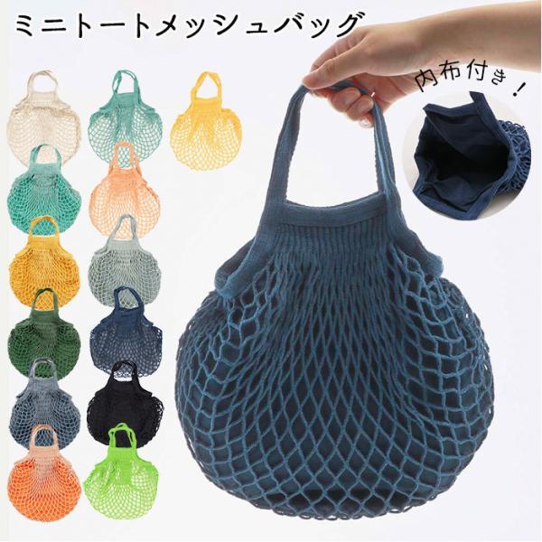 メッシュバッグ ミニ 通販 エコバッグ おしゃれ ネットバッグ 買い物バッグ 手提げ おもちゃ 収納 おもちゃ収納 袋 サブバッグ 折り畳み 網バッグ