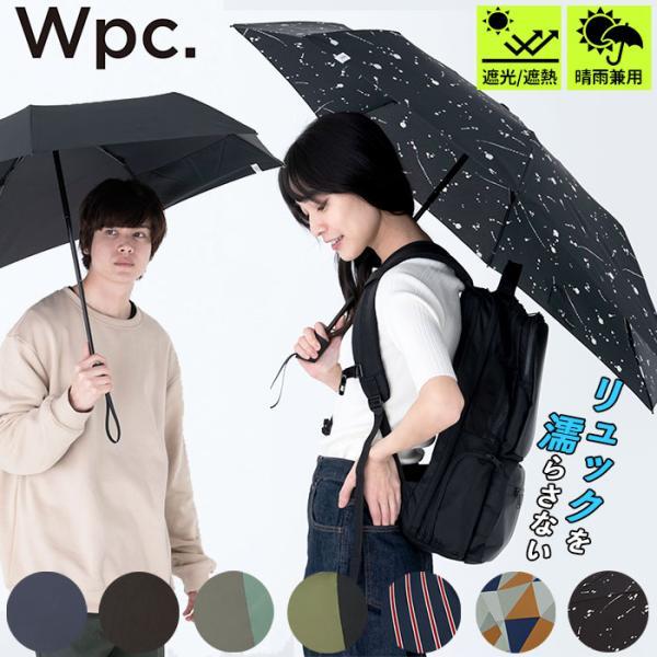 wpc折りたたみ傘通販晴雨兼用傘折りたたみメンズレディースリュックバックプロテクトアンブレラミニBACKPROTECTFOLDI