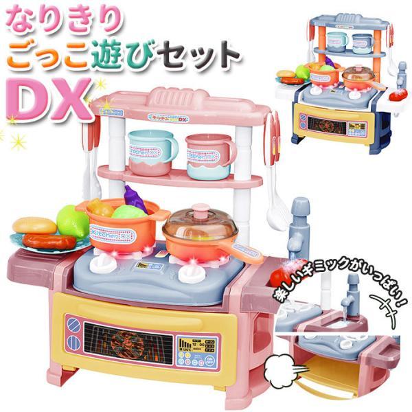 おままごと キッチン セット 通販 お店屋さんごっこ おもちゃ ままごとセット なりきり 料理 台所 お世話 お片付け お手伝い 知育玩具 誕生日 プレゼント