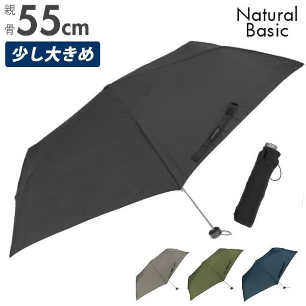 折りたたみ傘メンズ軽量通販折り畳み傘おしゃれ55cm無地シンプル耐風傘折りたたみ手開きコンパクト通勤通学紳士傘男性用Natura