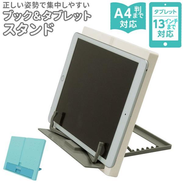 タブレット スタンド 卓上 通販 折り畳み 折りたたみ タブレットスタンド 在宅 Web会議 学習 ブックスタンド 書見台 読書台 読書スタンド iPad アイパッド